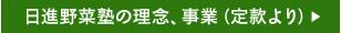 名古屋近郊の市民農園 日進野菜塾の理念、事業