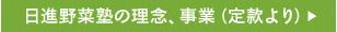 日進野菜塾の理念、事業