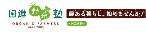 名古屋近郊の市民農園で有機野菜づくりー日進野菜塾