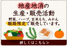 地産地消の生産・販売活動 有機野菜などを販路限定で販売しています。
