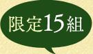 名古屋近郊で育てた有機野菜、米、果実、加工品を年間とおして購入できる「ゆうゆうコース」は限定15組募集