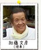 名古屋・日進で農体験ー日進野菜塾のスタッフ_加藤