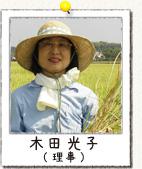名古屋・日進で農体験ー日進野菜塾のスタッフ_木田