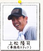 名古屋・日進で農体験ー日進野菜塾のスタッフ_上松