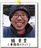 名古屋・日進で農体験ー日進野菜塾のスタッフ_楯