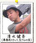 名古屋・日進で農体験ー日進野菜塾のスタッフ_清水