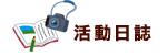 名古屋近郊の市民農園で有機野菜づくりーNPO法人日進野菜塾へのアクセス