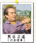 名古屋・日進で農体験ー日進野菜塾のスタッフ_熊谷