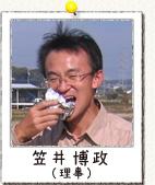 名古屋・日進で農体験ー日進野菜塾のスタッフ_笠井
